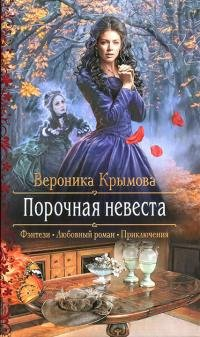 Порочная невеста, Вероника Крымова