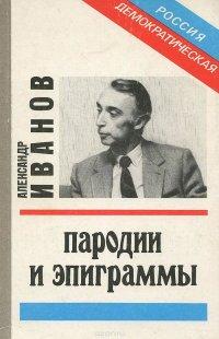 Александр Иванов. Пародии и эпиграммы
