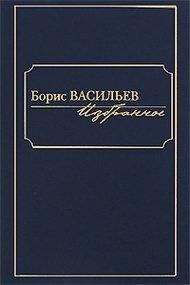 Борис Васильев. Избранное. В 2 томах. Том 1