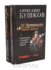 Д'Артаньян, гвардеец кардинала (комплект из 2 книг)