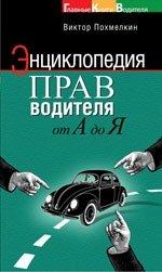 Энциклопедия прав водителя от А до Я