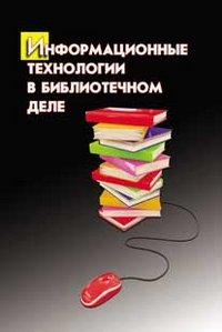 Информационные технологии в библиотечном деле