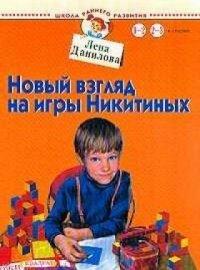 Новый взгляд на игры Никитиных. Для детей от 1 до 3 лет и старше