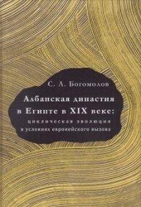 Албанская династия в Египте в XIX веке: циклическая эволюция в условиях европейского вызова
