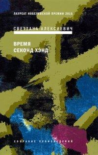Время секонд хэнд, Светлана Алексиевич