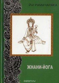 Жнани - йога