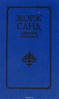 Жорж Санд. Собрание сочинений в 10 томах. Том 5. Консуэло