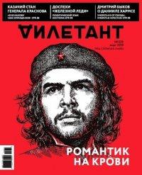 Журнал «Дилетант». Март 2019. №039