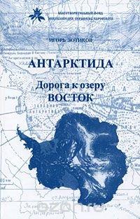 Антарктида. Дорога к озеру Восток