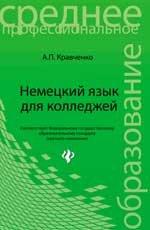 Немецкий язык для колледжей, А. П. Кравченко