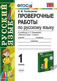Проверочные работы по русскому языку. 1 класс