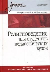 Религиоведение для студентов педагогических вузов, Под редакцией А. Ю. Григоренко