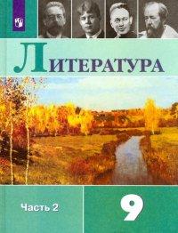 Литература. 9 класс. Учебник. В 2-х частях. Часть 2. ФП