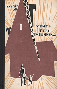 Убить пересмешника… Уцененный товар (№13)