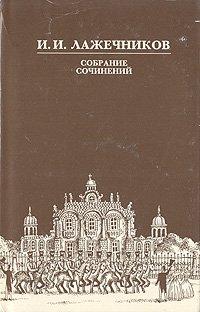 И. И. Лажечников. Собрание сочинений в шести томах. Том 1