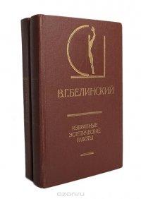 В. Г. Белинский. Избранные эстетические работы (комплект из 2 книг)