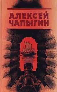 Алексей Чапыгин. Собрание сочинений в 3 томах. Том 1. Разин Степан