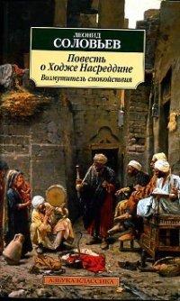 Повесть о Ходже Насреддине. Кн. 1. Возмутитель спокойствия