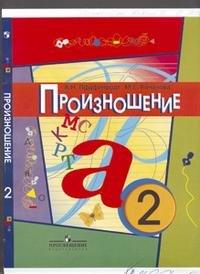 Произношение. 2 класс, А. Н. Пфафенродт, М. Е. Кочанова