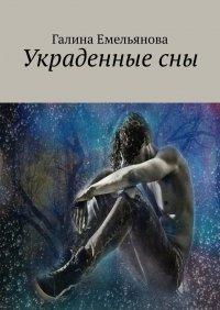 Украденныесны - Галина Емельянова