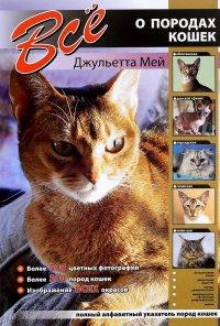 Все о породах кошек