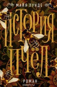 История пчел, Майя Лунде