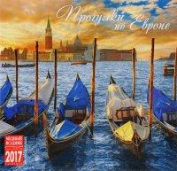 Календарь 2017 (на скрепке). Прогулки по Европе / Walking in Europe