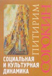 Социальная и культурная динамика, Питирим Сорокин