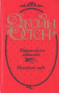 Джейн Остен. Сочинения в трех книгах. Нортенгерское аббатство. Мэнсфилд-парк
