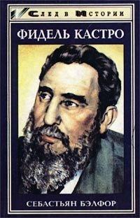 Фидель Кастро, Себастьян Бэлфор