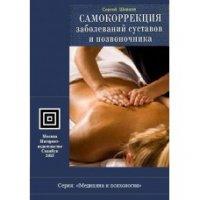 Самокоррекция заболеваний суставов и позвоночника