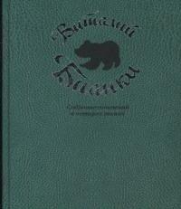 Виталий Бианки. Собрание сочинений в 4 томах (комплект из 4 книг)