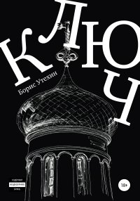 Ключ, Борис Утехин