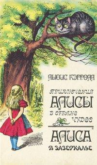 Приключение Алисы в Стране Чудес. Алиса в Зазеркалье