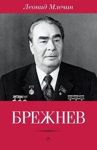 Брежнев, Леонид Млечин