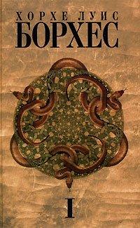 Хорхе Луис Борхес. Собрание сочинений в 4 томах. Том 1. Произведения 1921-1941