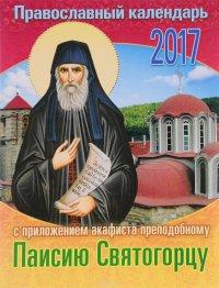 Православный календарь на 2017 год с приложением акафиста преподобному Паисию Святогорцу