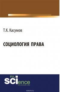 Социология права