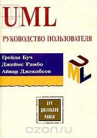 UML. Руководство пользователя