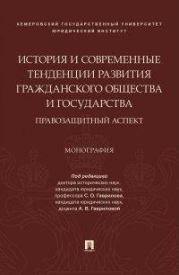 История и современные тенденции развития гражданского общества и государства. Правозащитный аспект