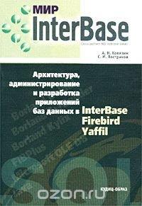 Мир InterBase. Архитектура, администрирование и разработка приложений баз данных в InterBase/Firebird