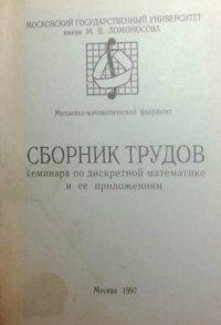 Сборник трудов семинара по дискретной математике и ее приложениям (2-4 февраля 1993 г)