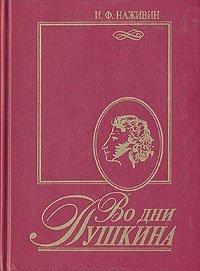 Во дни Пушкина
