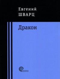 Дракон, Евгений Шварц