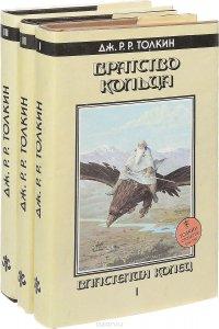 Дж. Р. Р. Толкин (комплект из 3 книг)