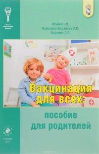 Вакцинация для всех. Пособие для родителей