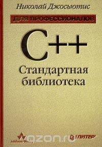 C++. Стандартная библиотека