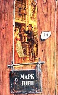 Марк Твен. Собрание сочинений в 18 томах. Том 14. Вильсон Мякинная Голова. Из автобиографии