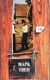 Марк Твен. Собрание сочинений в 18 томах. Том 16. Жанна д`Арк. Книга третья. Суд и мученичество. Таинственный незнакомец. Из автобиографии