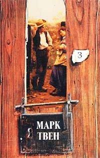 Марк Твен. Собрание сочинений в 18 томах. Том 3. Рассказы. Книга путевых очерков `Пережитое`